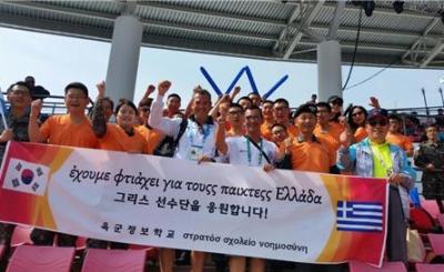 그리스 서포터즈들과 그리스 선수들.jpg
