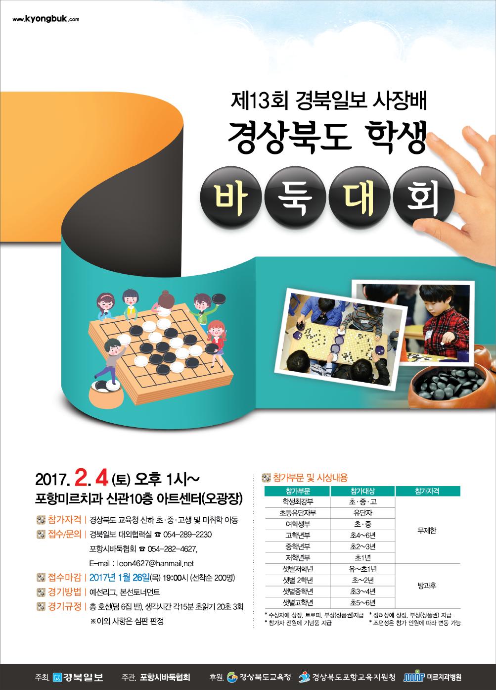 2017_제13회 경북일보사장배 경상북도 학생바둑대회.png