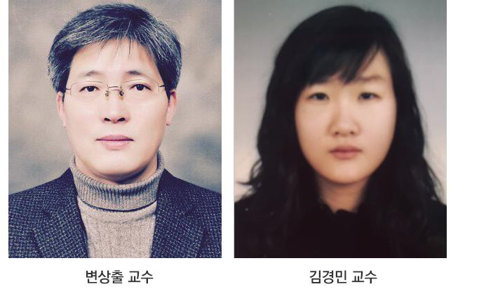 변상출 김경민교수.png