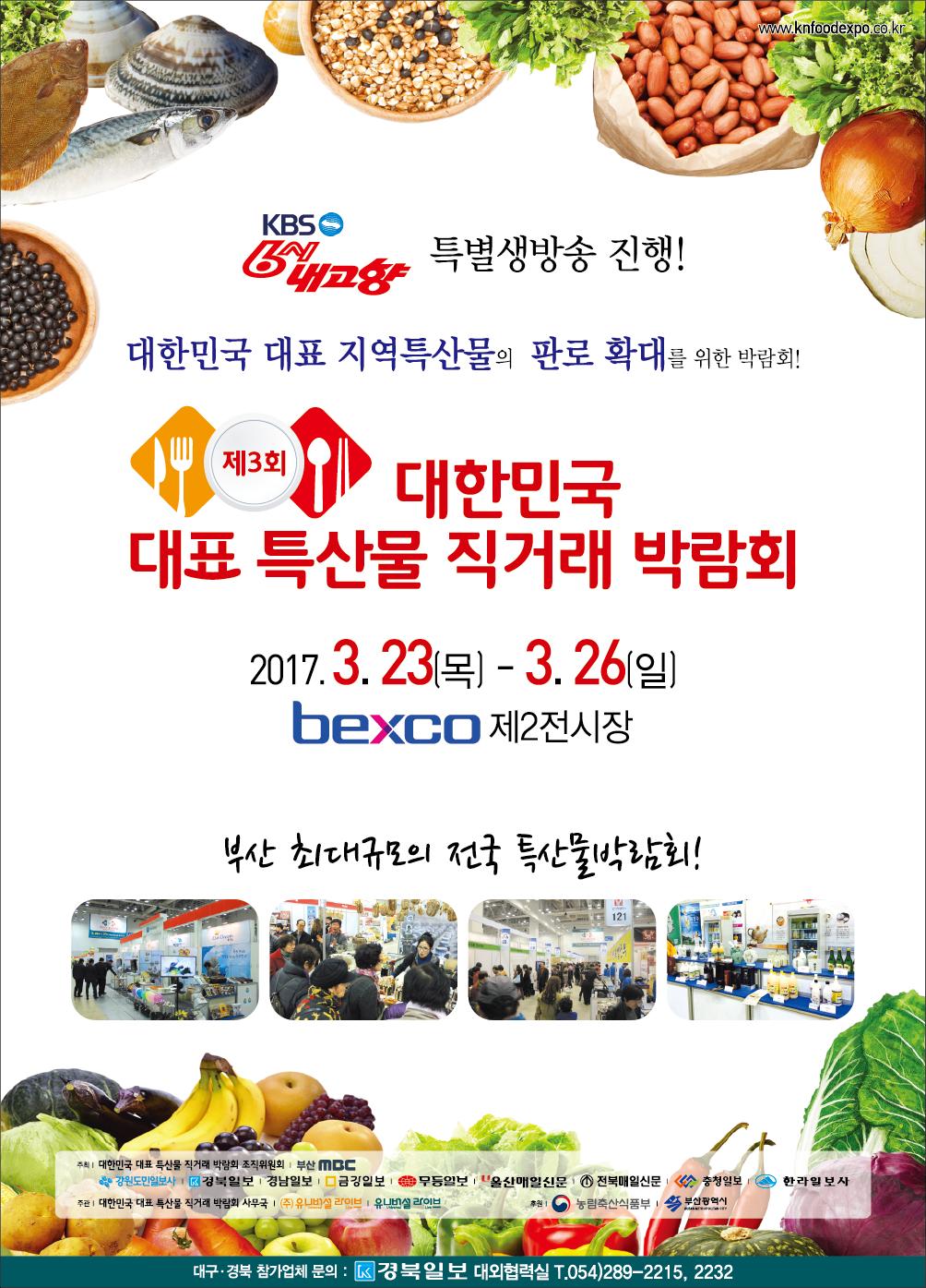 제3회 대한민국 대표 특산물직거래박람회_n.png