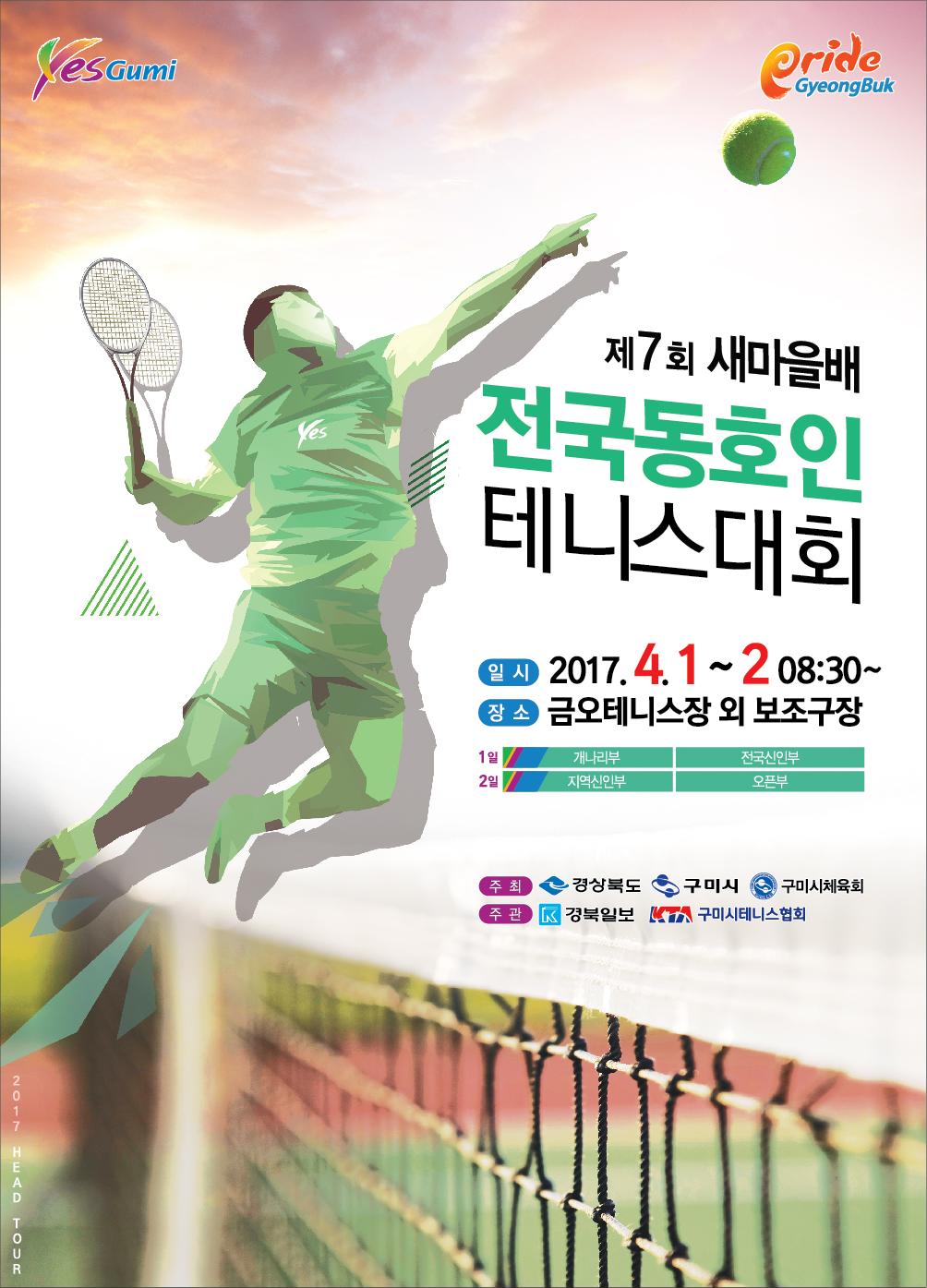 2017_전국동호인테니스대회_pop.png