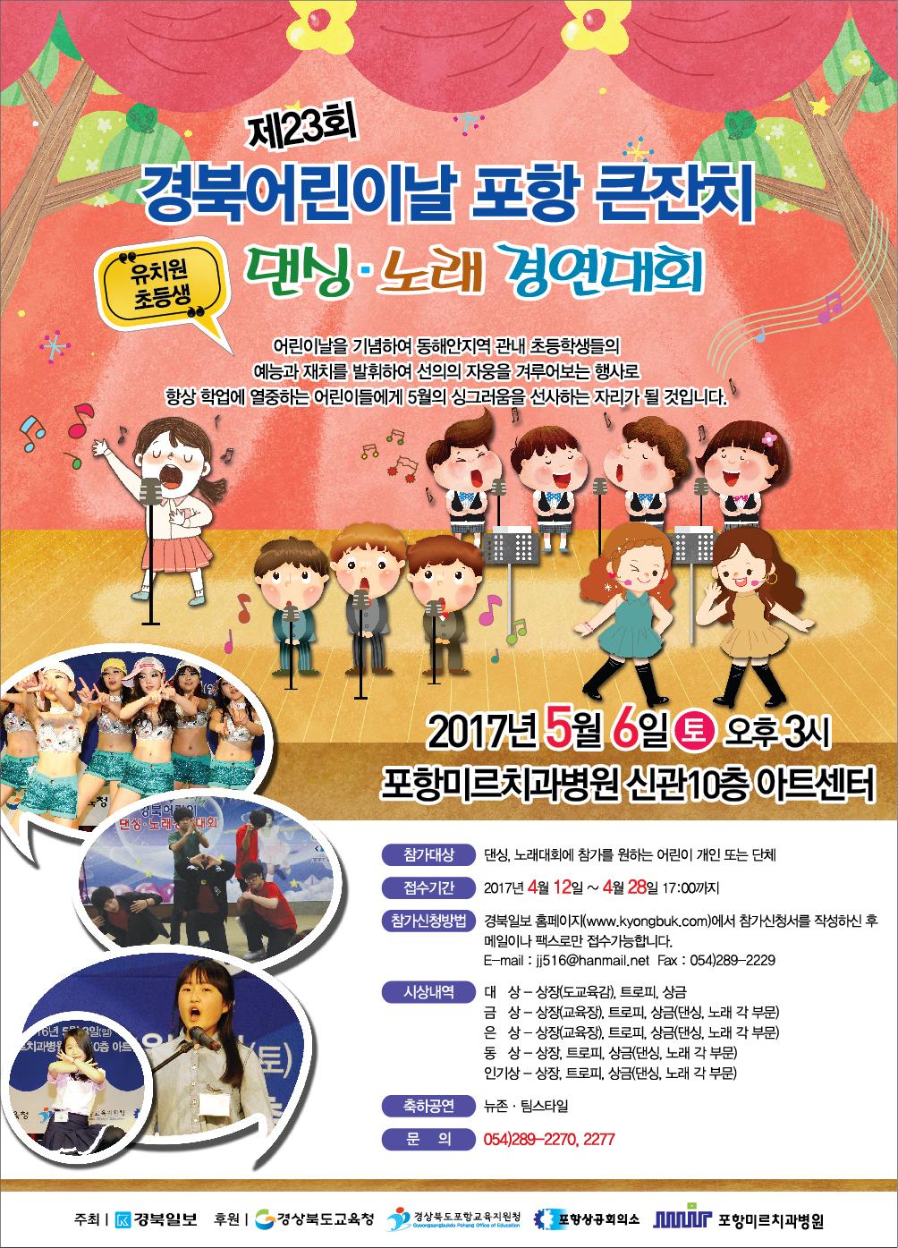 2017_댄싱노래경연대회_pop.jpg