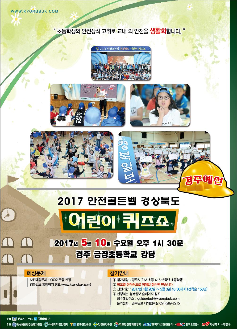 2017_안전골든벨경상북도어린이퀴즈쇼_경주예선_pop.png