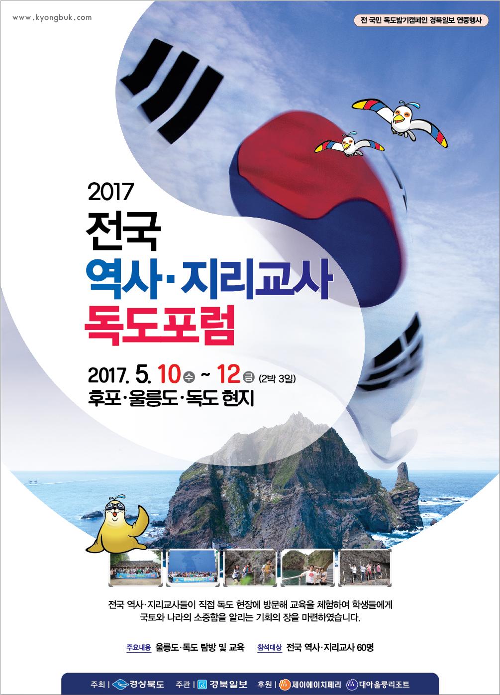 2017_전국역사지리교사독도포럼_pop.png