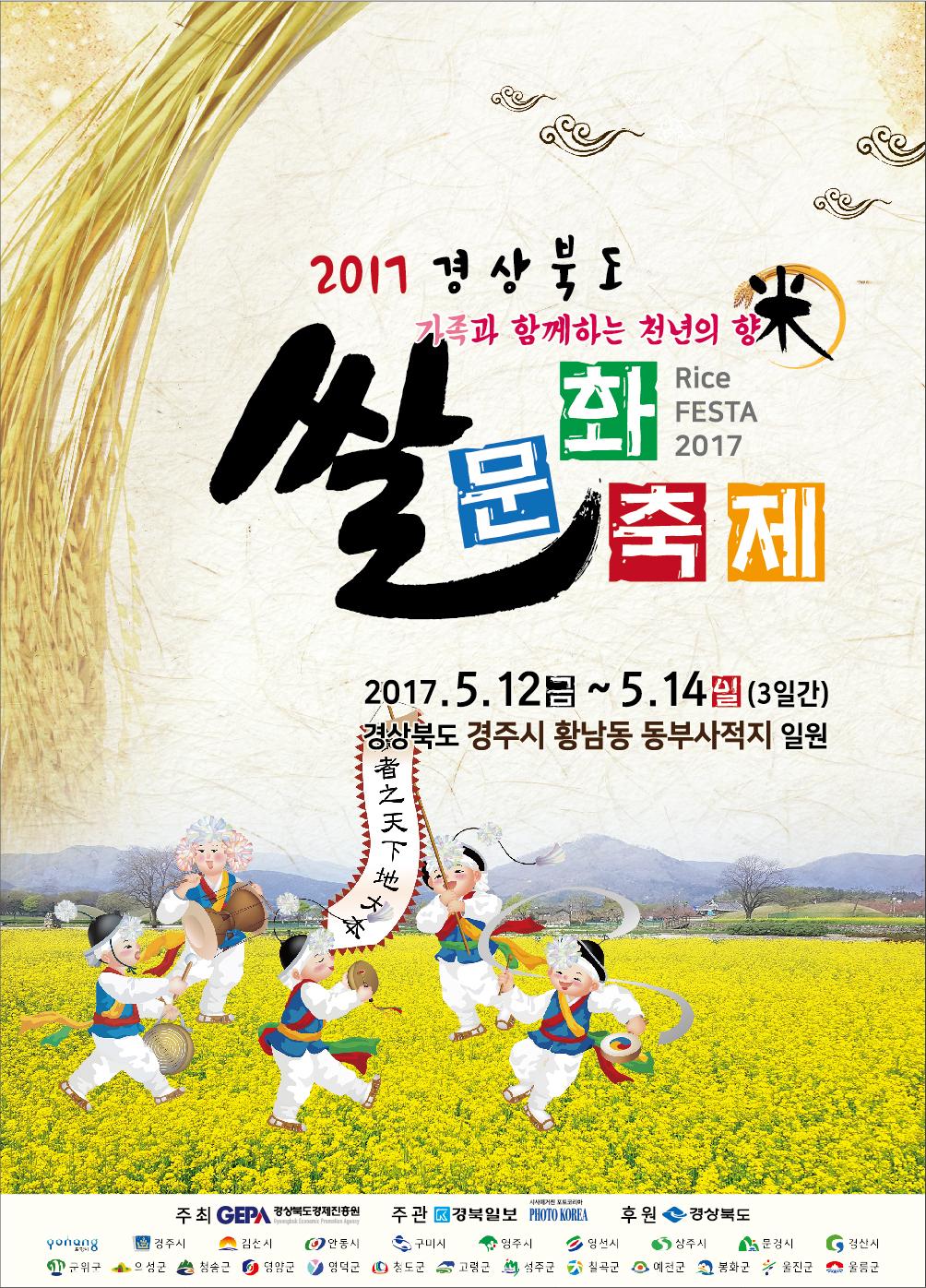 2017_경상북도 쌀문화축제_pop_R3.png