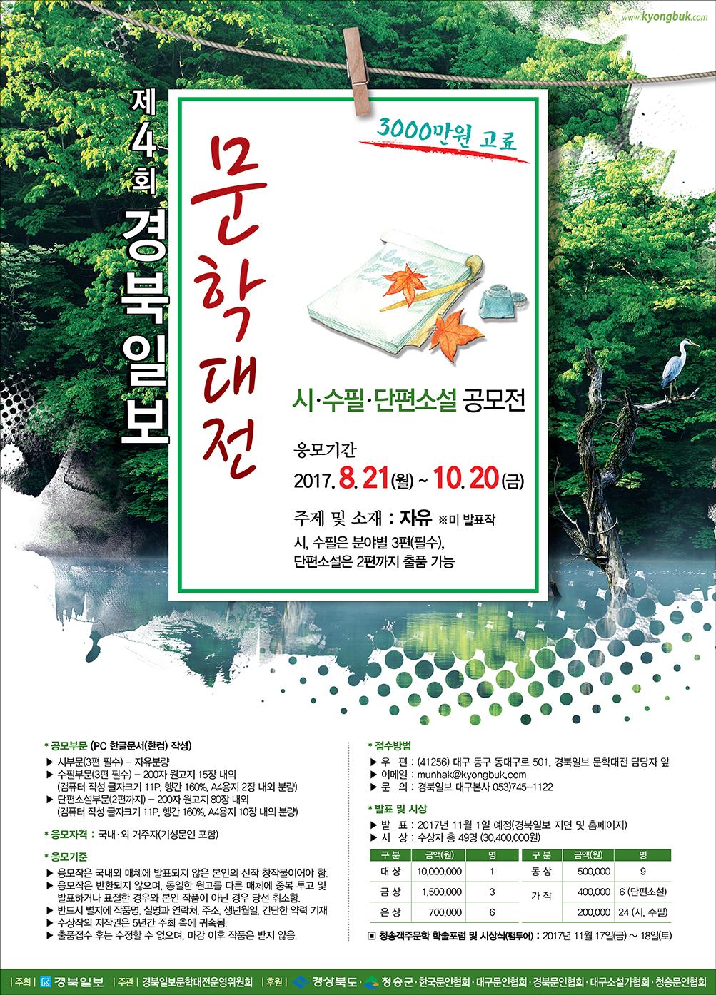 2017_제4회경북일보문학대전_pop.png