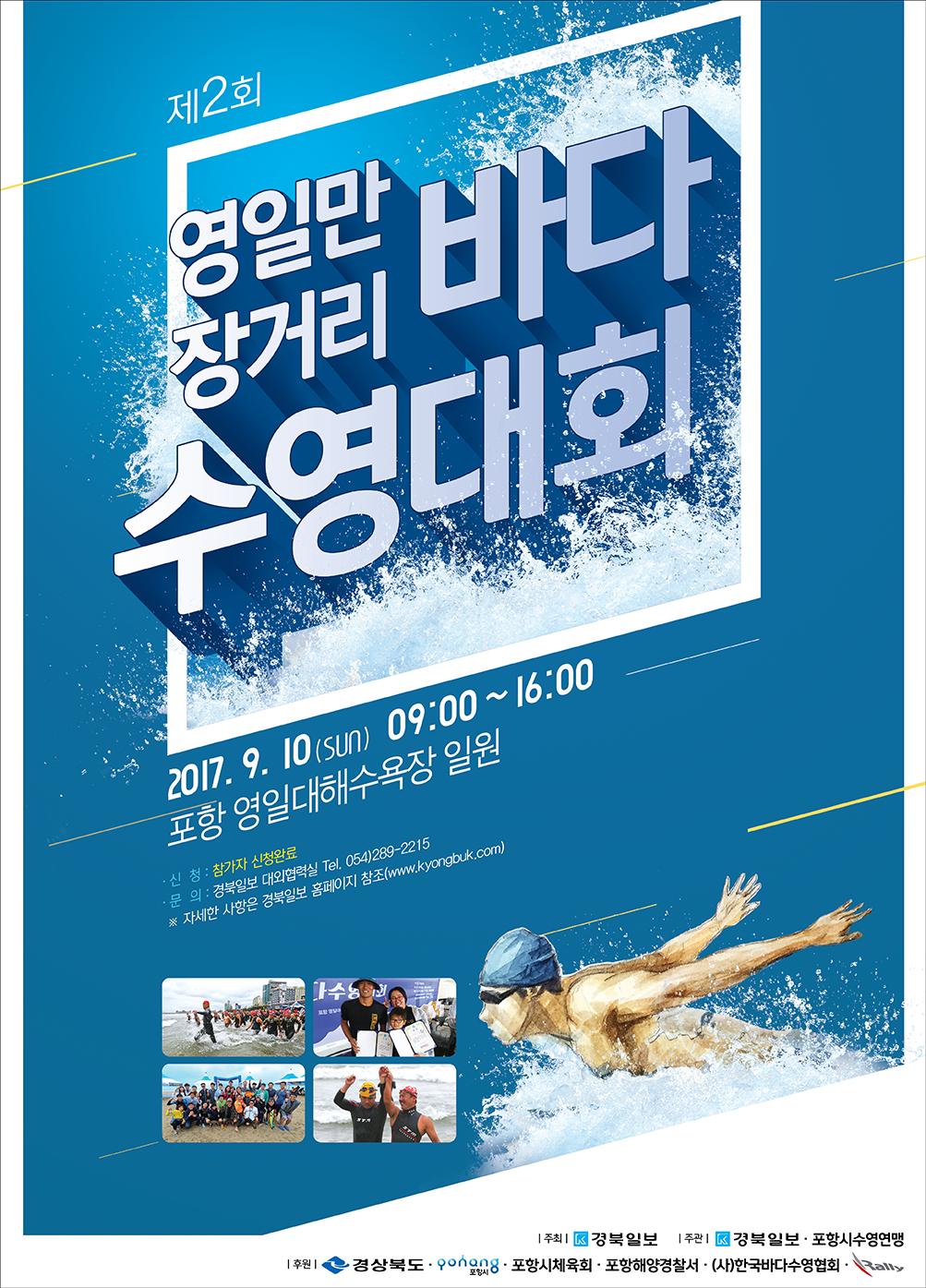 2017_제2회 영일만장거리 바다수영대회_pop_1.png