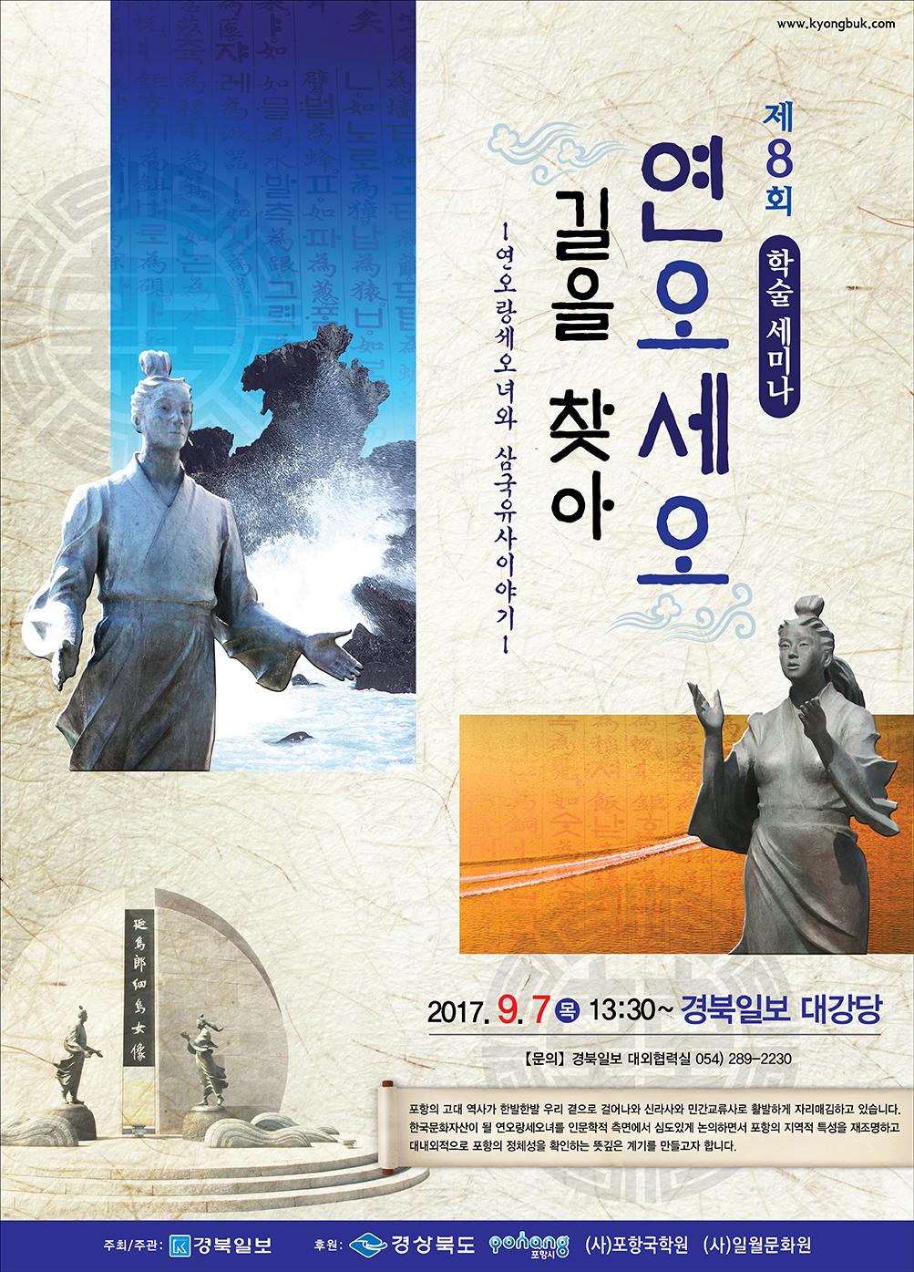 2017_제8회 연오세오길을 찾아 학술세미나_pop.jpg