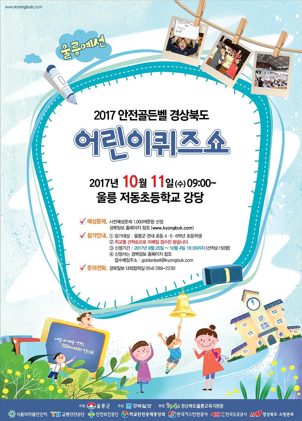 2017_안전골든벨경상북도어린이퀴즈쇼_울릉예선_pop.png