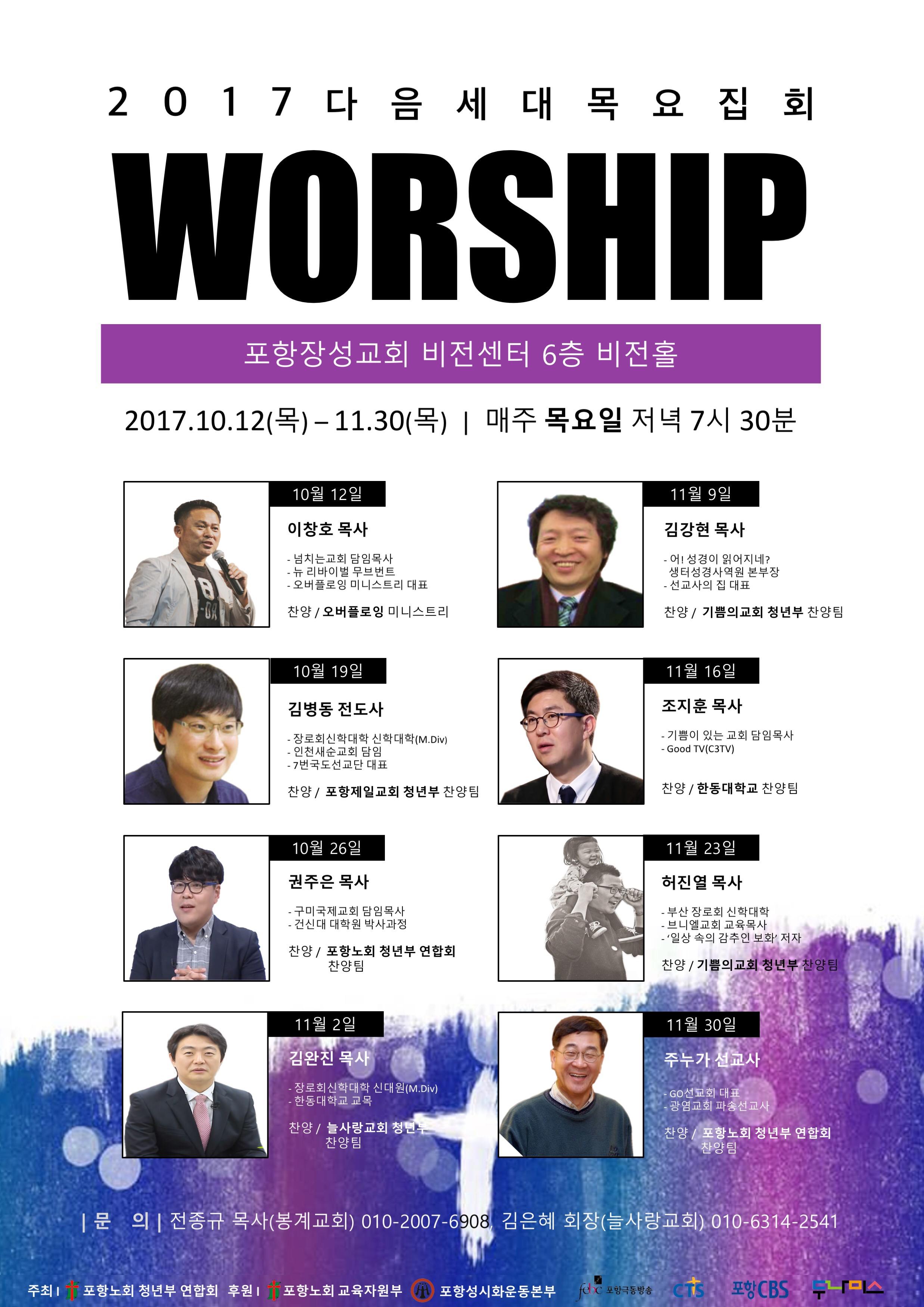 2017하반기다음세대목요집회.jpg