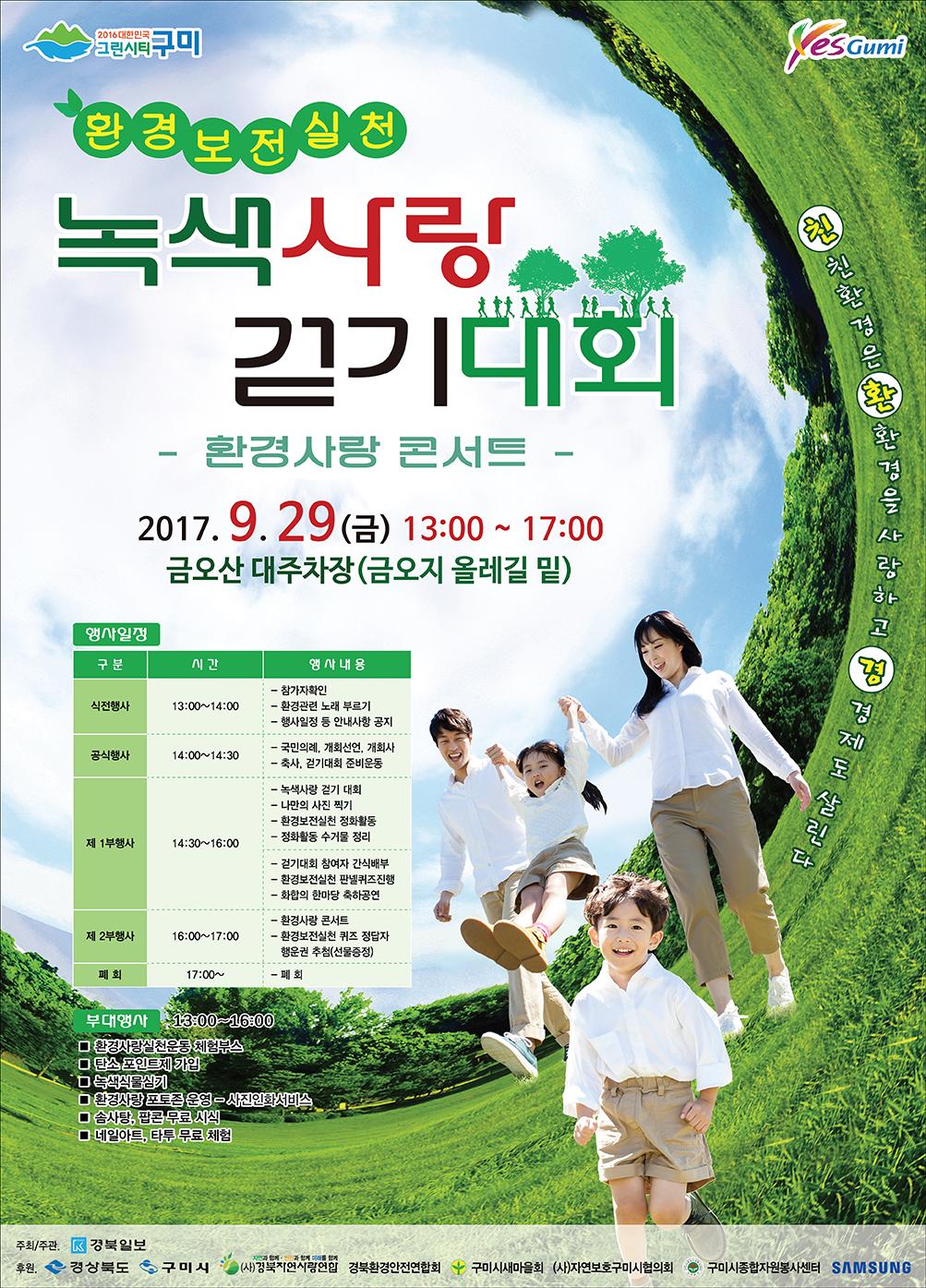2017_녹색사랑걷기대회_pop.png