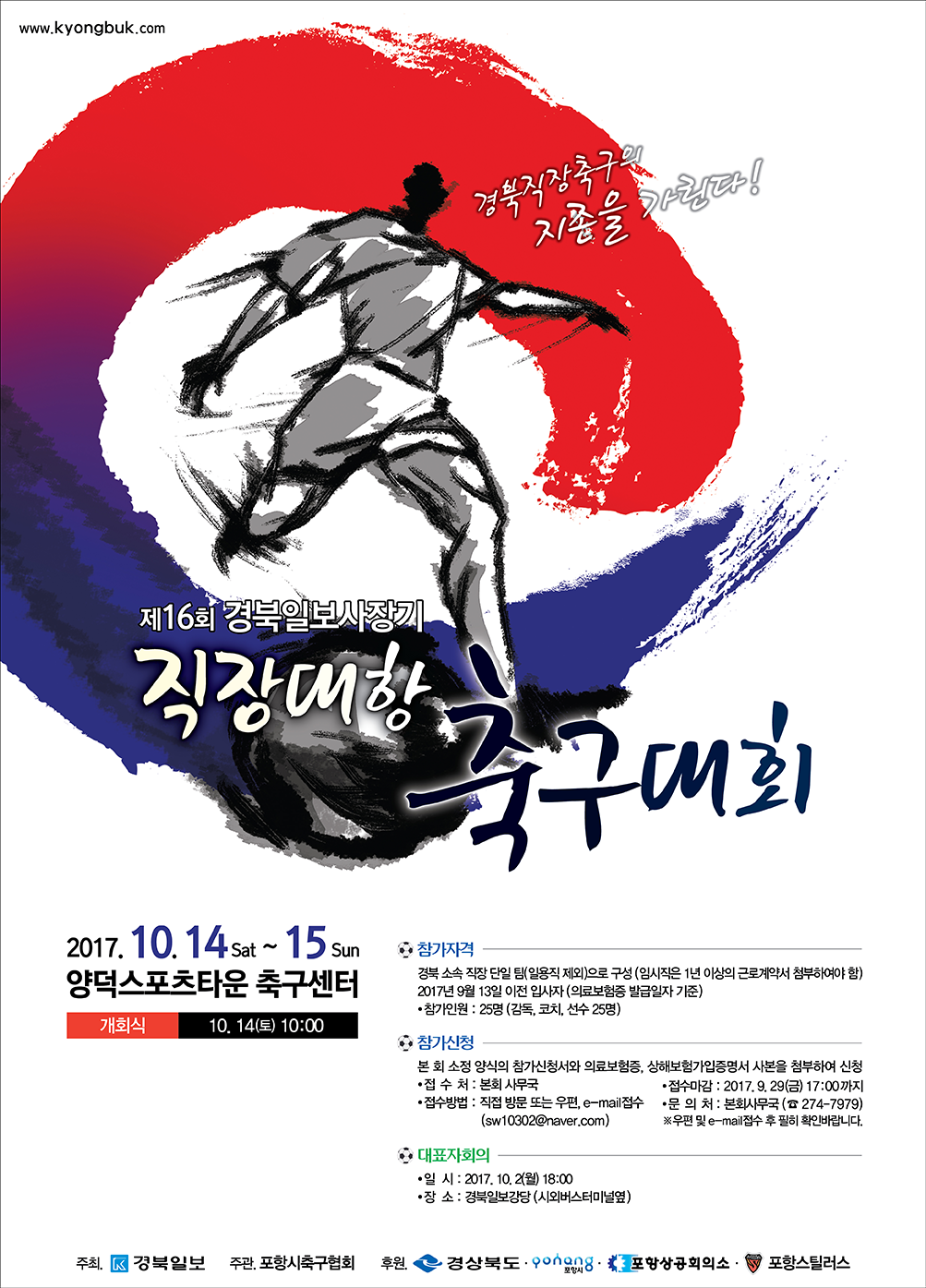 2017_제16회직장대항축구대회_pop.png