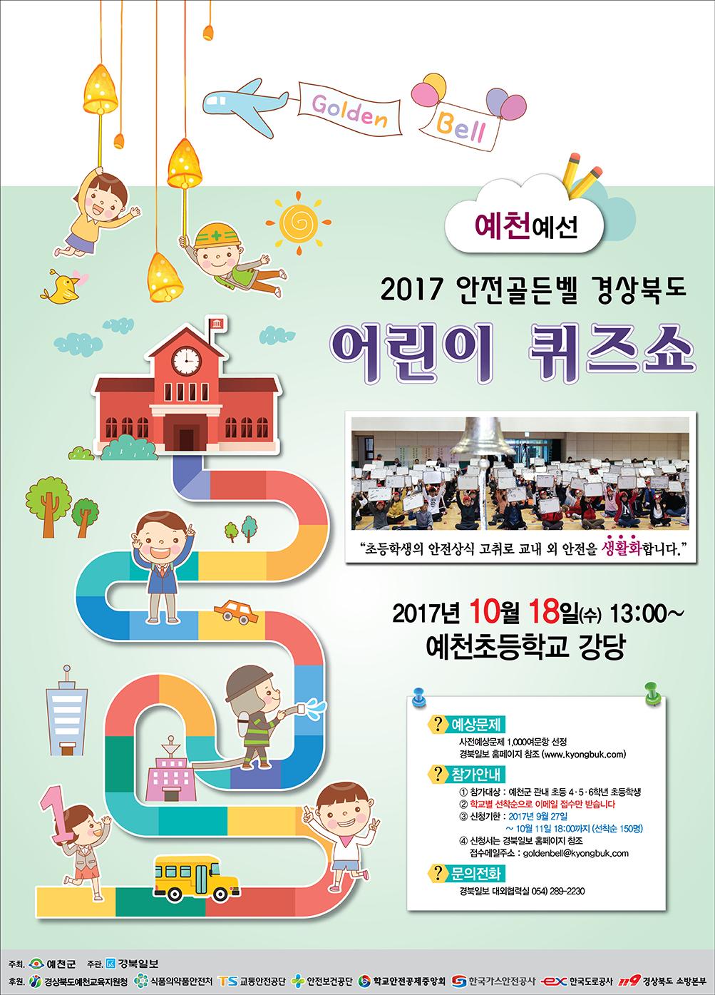 2017_안전골든벨경상북도어린이퀴즈쇼_예천예선_pop.png