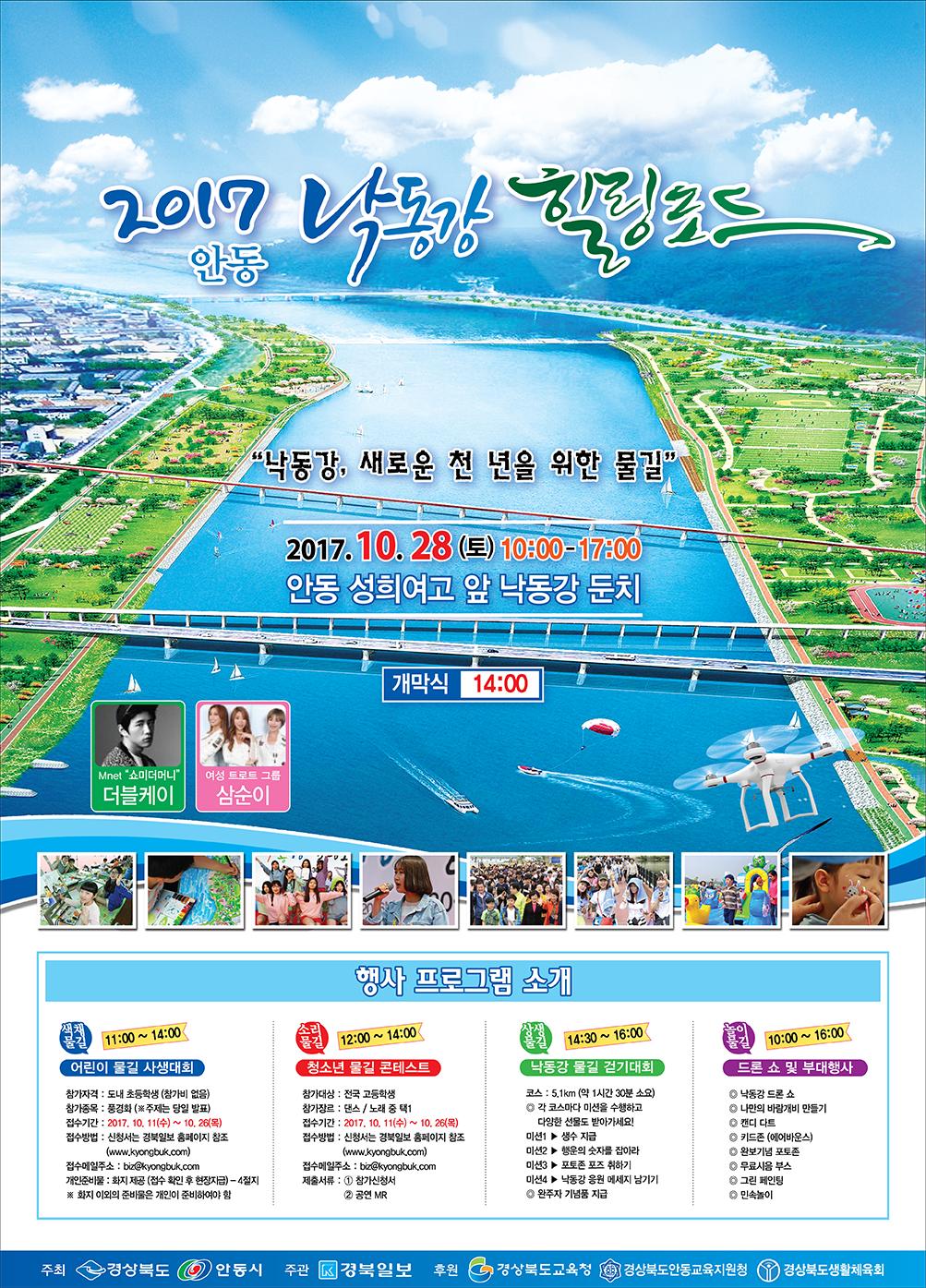 2017_안동낙동강힐링로드_pop_N2.png