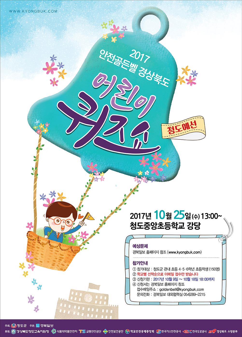 2017_안전골든벨 청도예선_pop.png