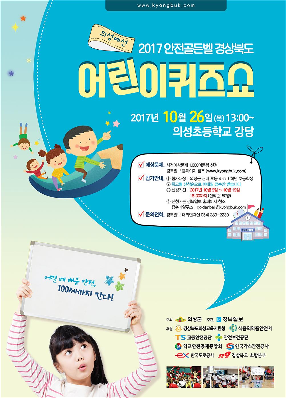 2017_안전골든벨 의성예선_pop.png
