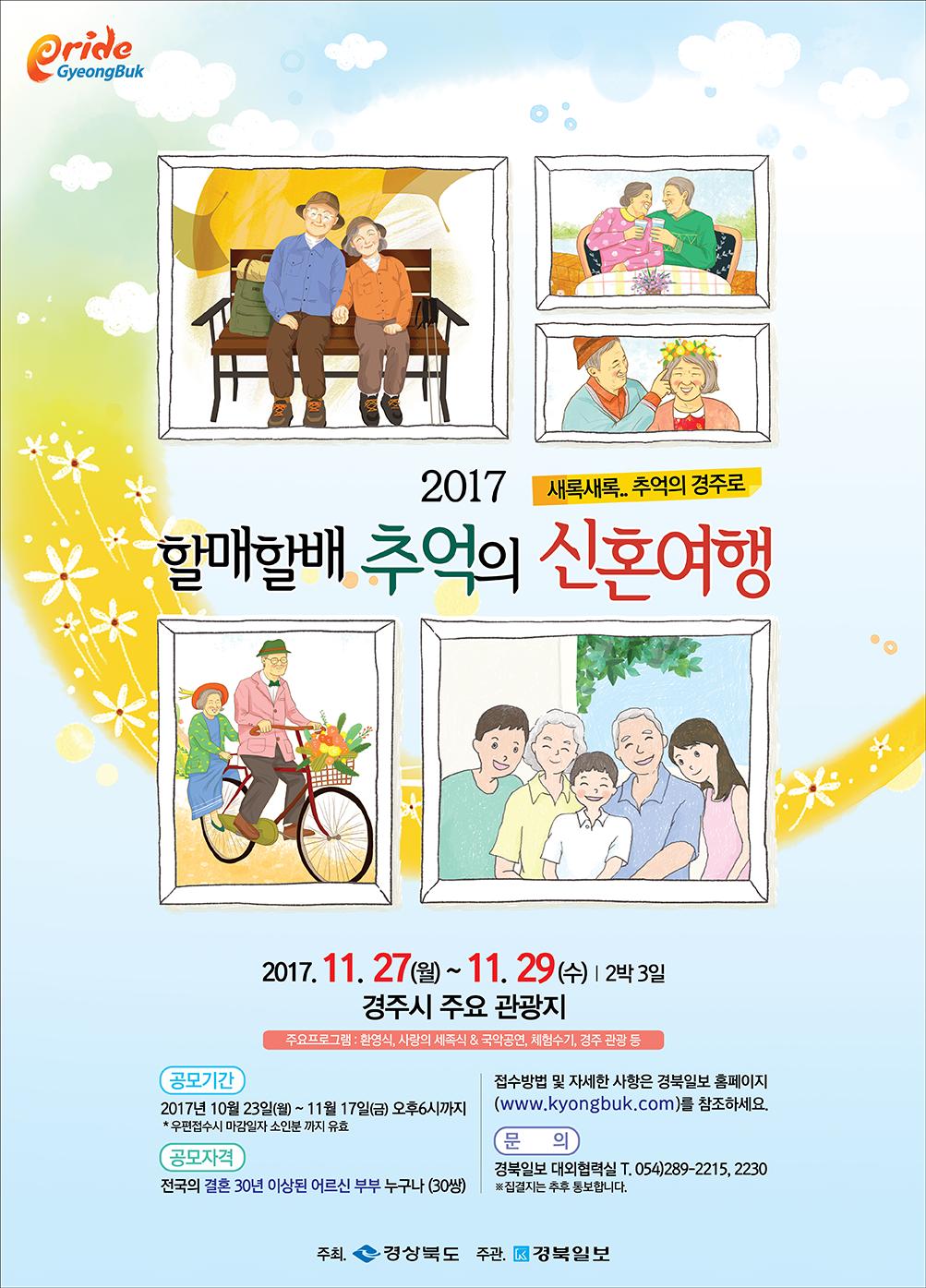 2017_할매할배 추억의신혼여행_pop.png