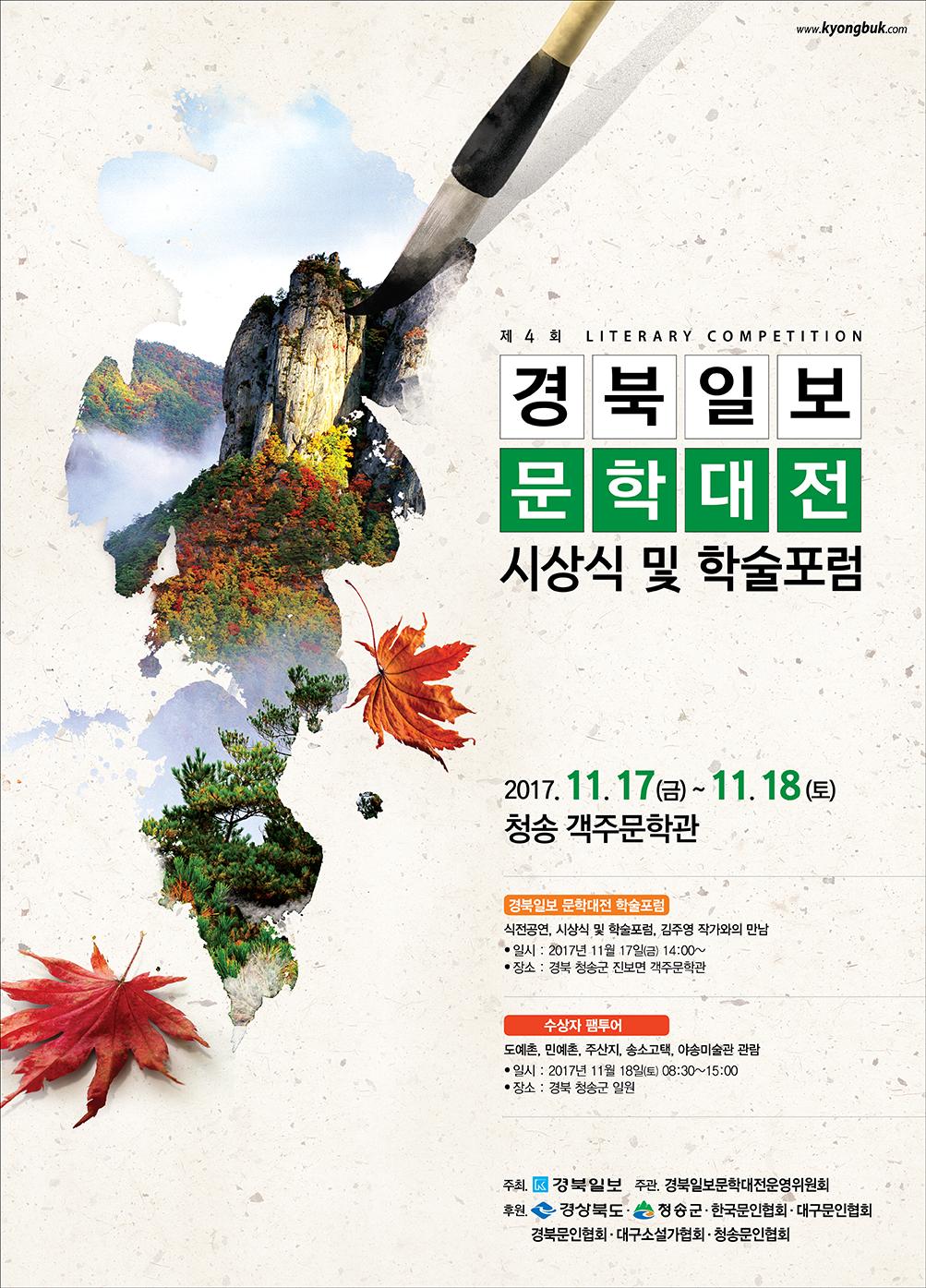 2017_제4회경북일보문학대전시상식및학술포럼_pop.png