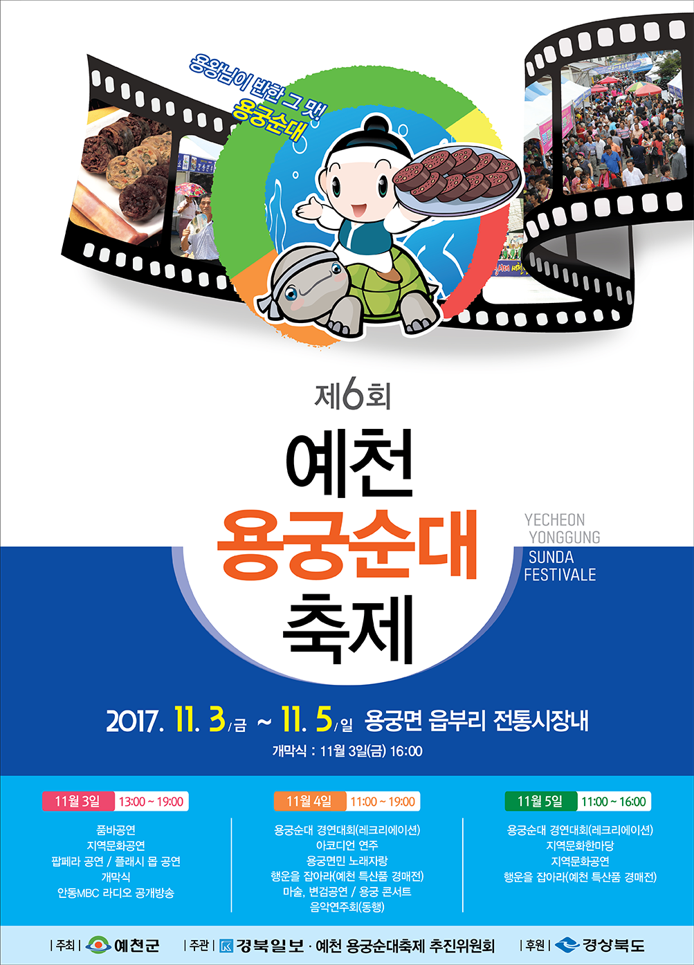 2017_제6회예천용궁순대축제_pop.png
