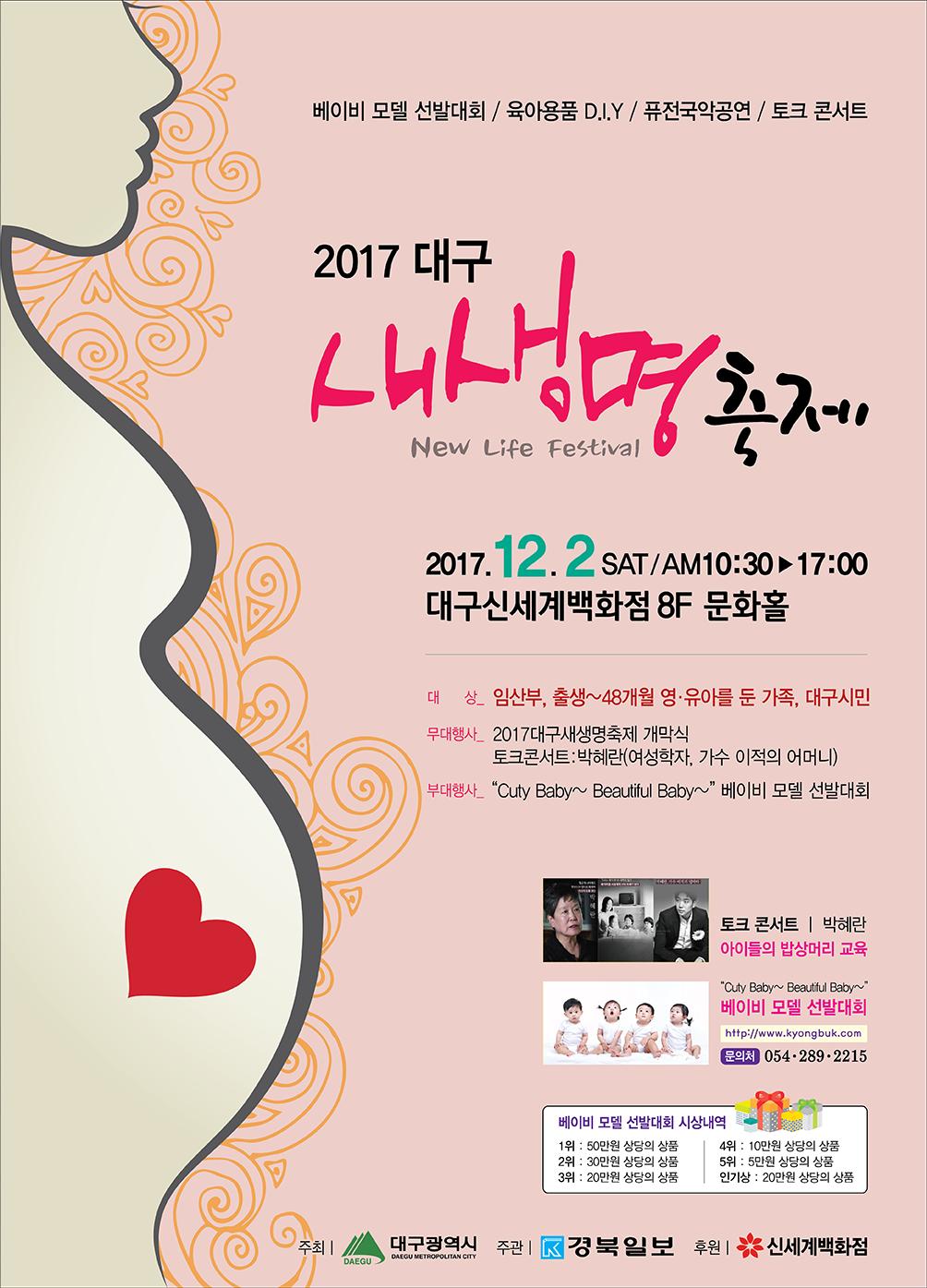 2017_대구 새생명축제_pop.png