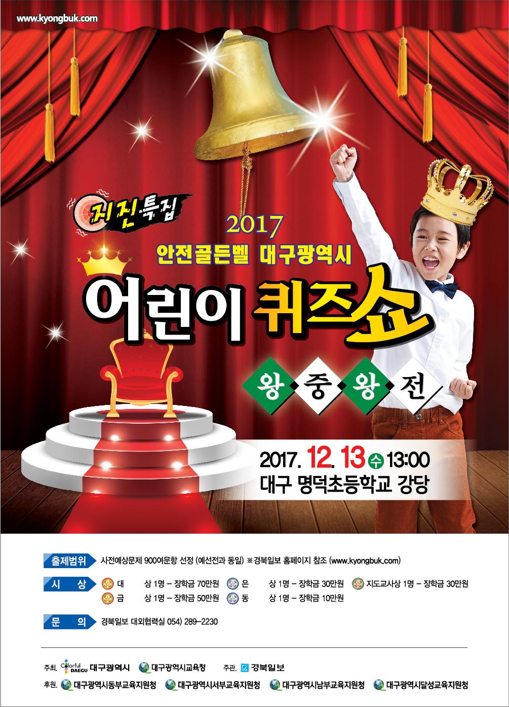 2017_안전골든벨 대구광역시 어린이퀴즈쇼 왕중왕전_pop.png