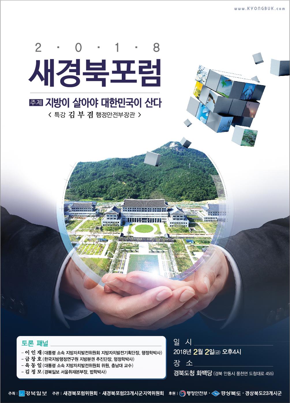 2018_새경북포럼_pop_N3.png