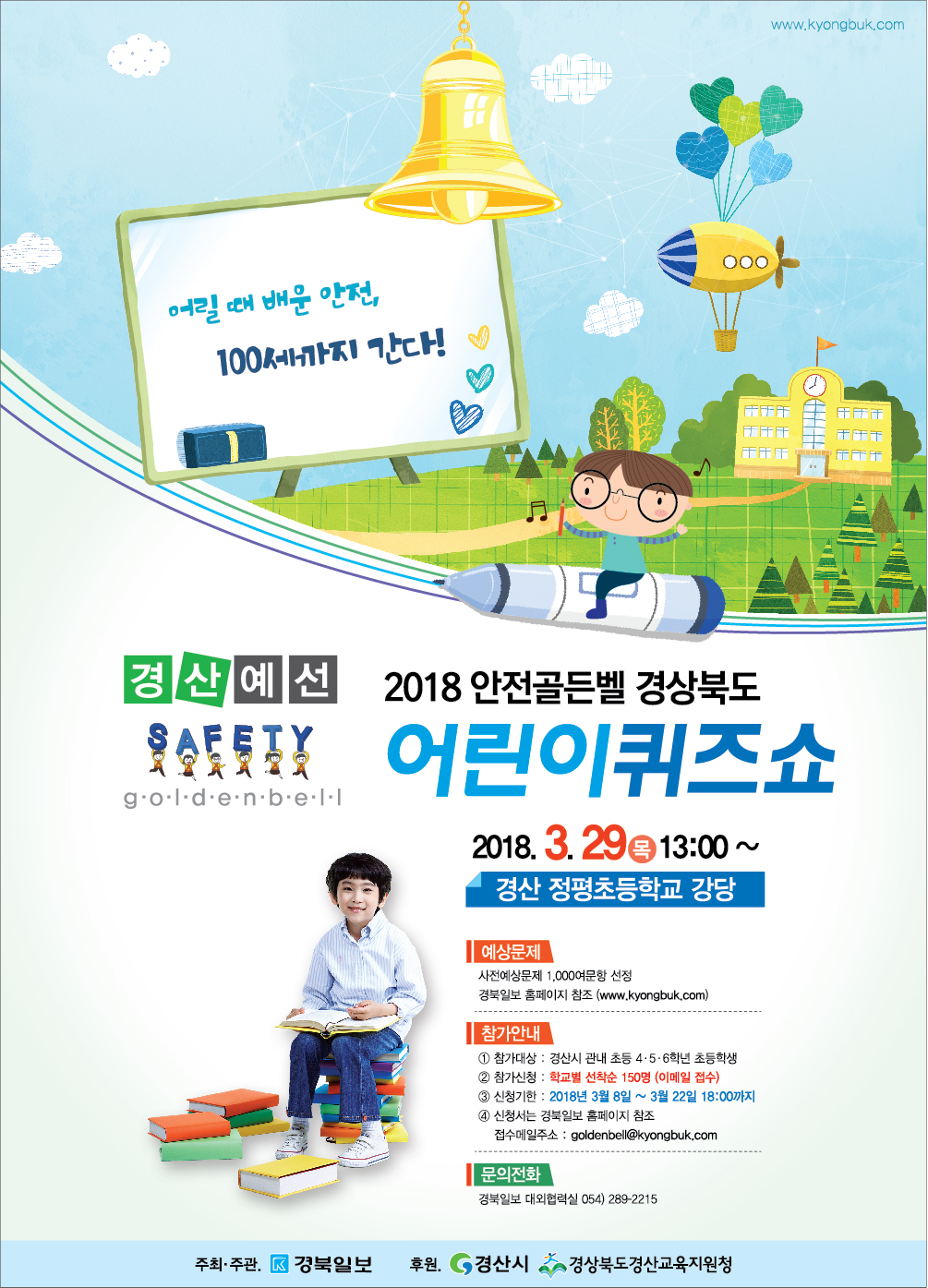 2018_안전골든벨 경산예선_pop_N.png