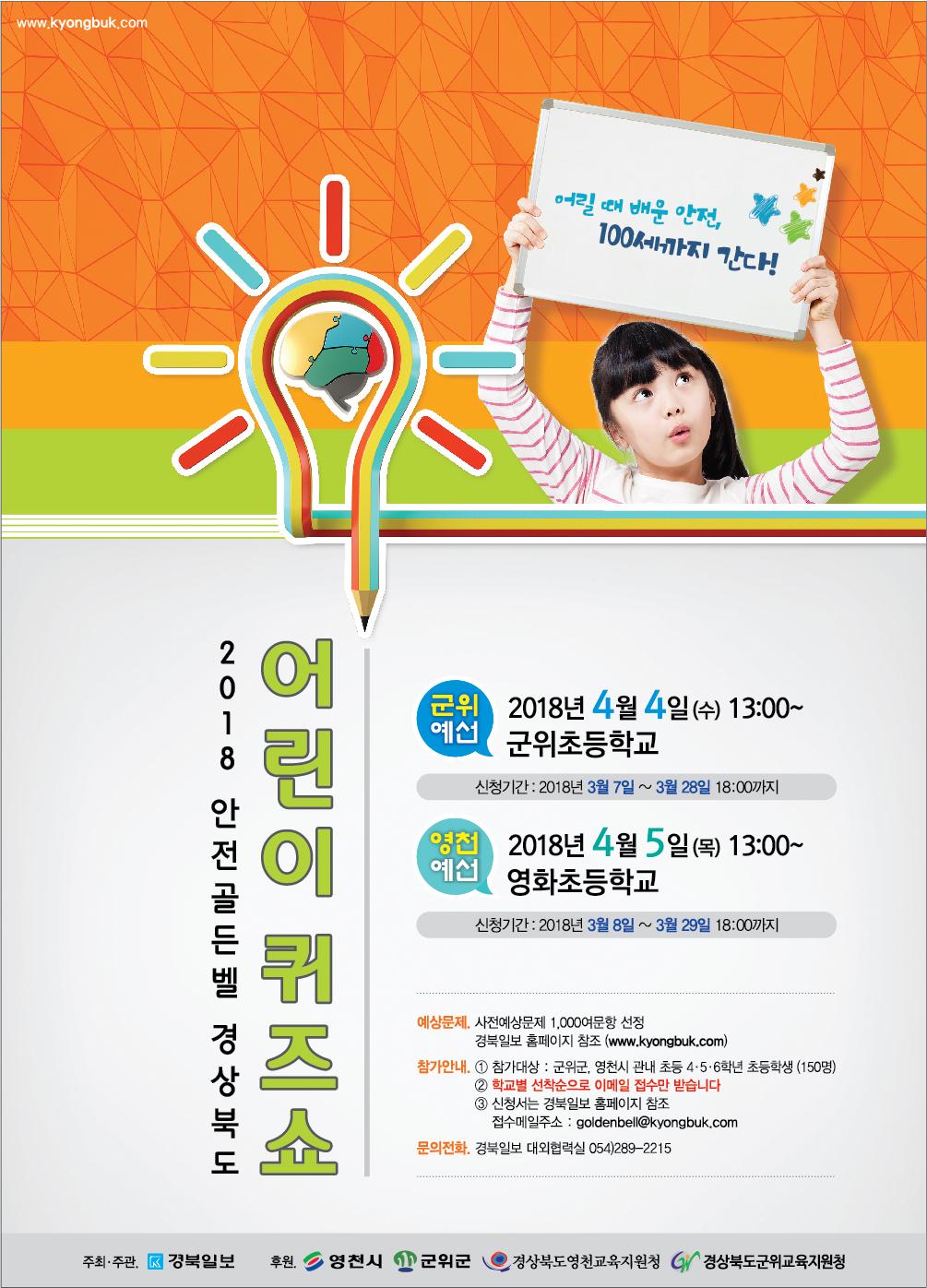 2018_안전골든벨경상북도어린이퀴즈쇼 군위·영천예선_pop_N.png