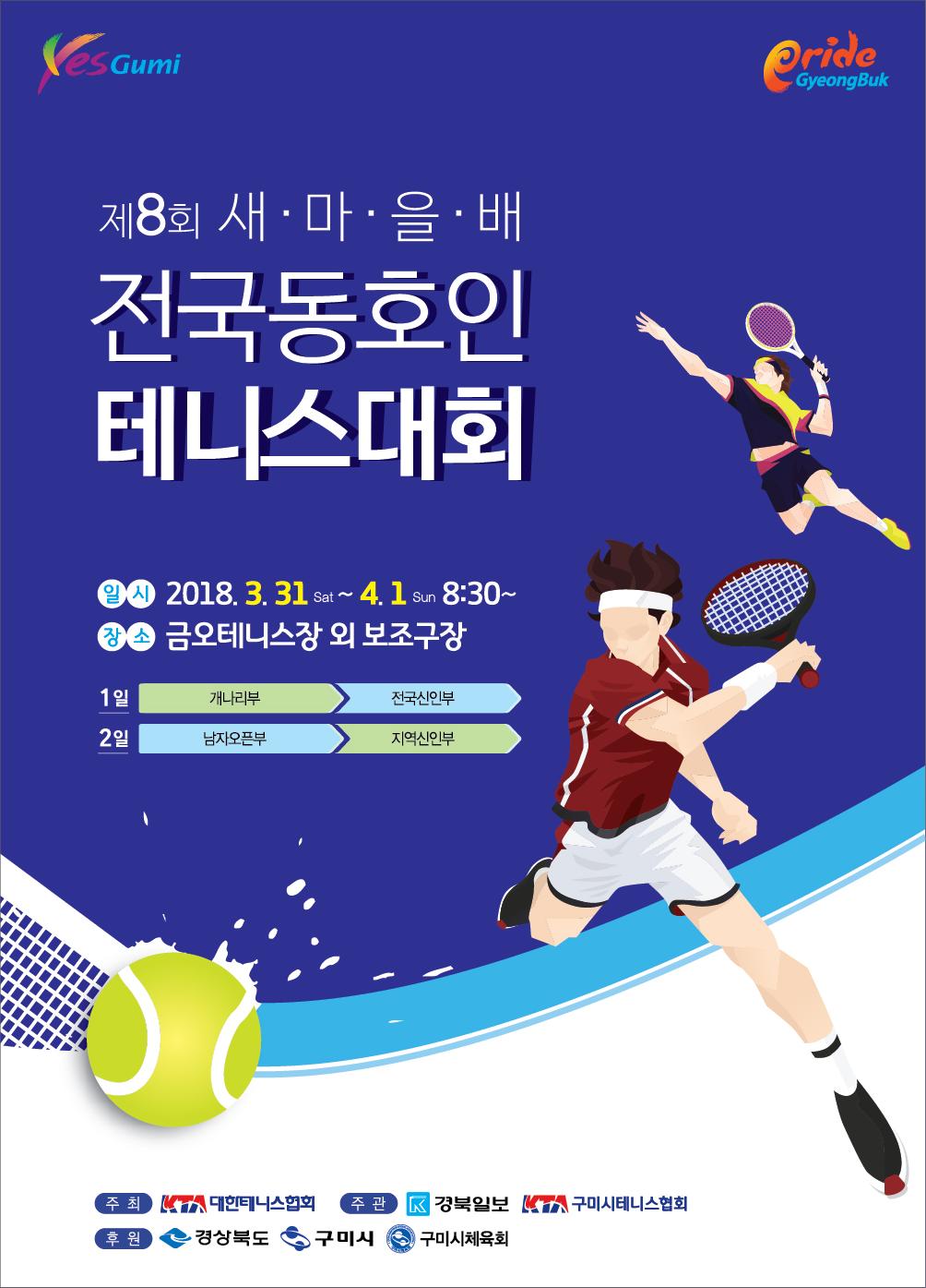 2018_제8회 새마을배 전국동호인 테니스대회_pop.png