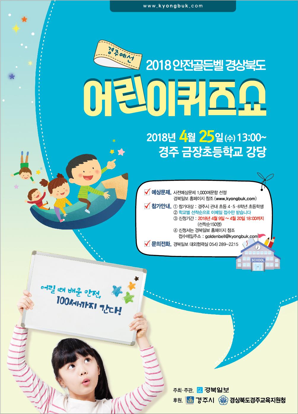 2018_안전골든벨 경주예선_pop.png