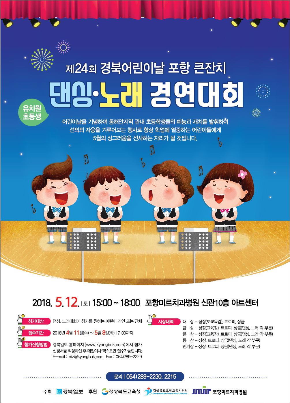 2018_제24회 경북어린이 댄싱노래 경연대회_pop.jpg