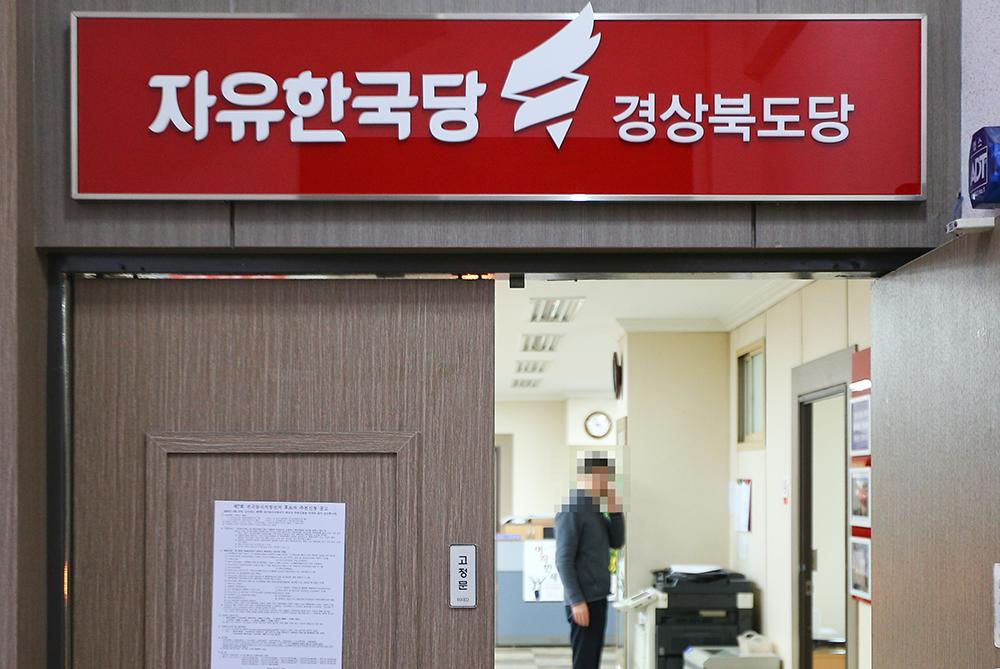 자유한국당 경북도당.jpeg