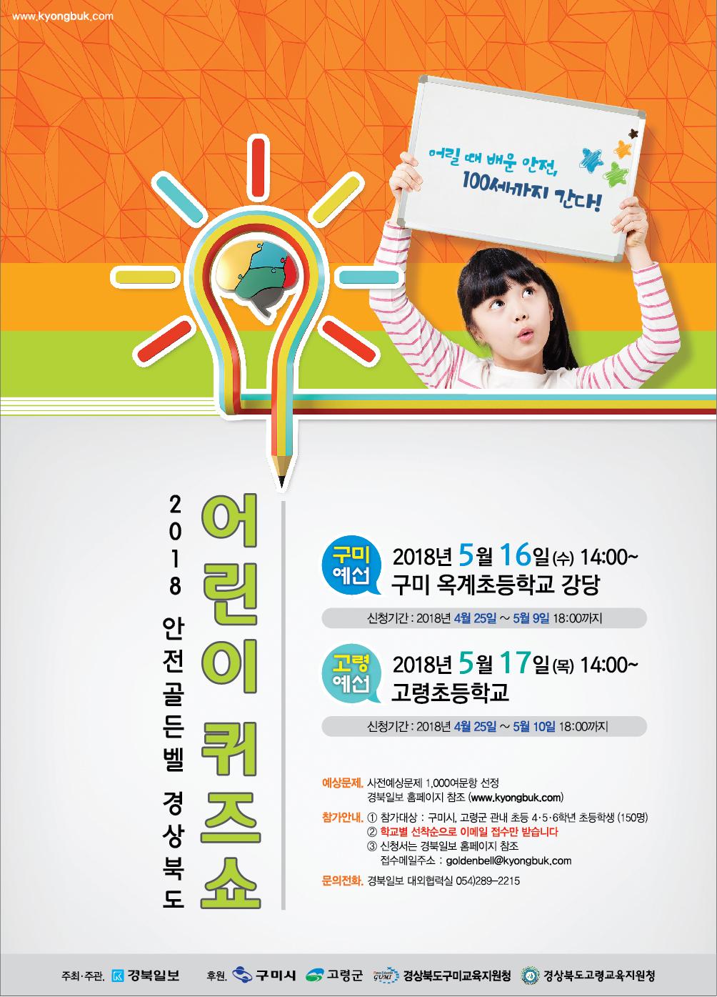 2018_안전골든벨 구미고령예선_pop.png