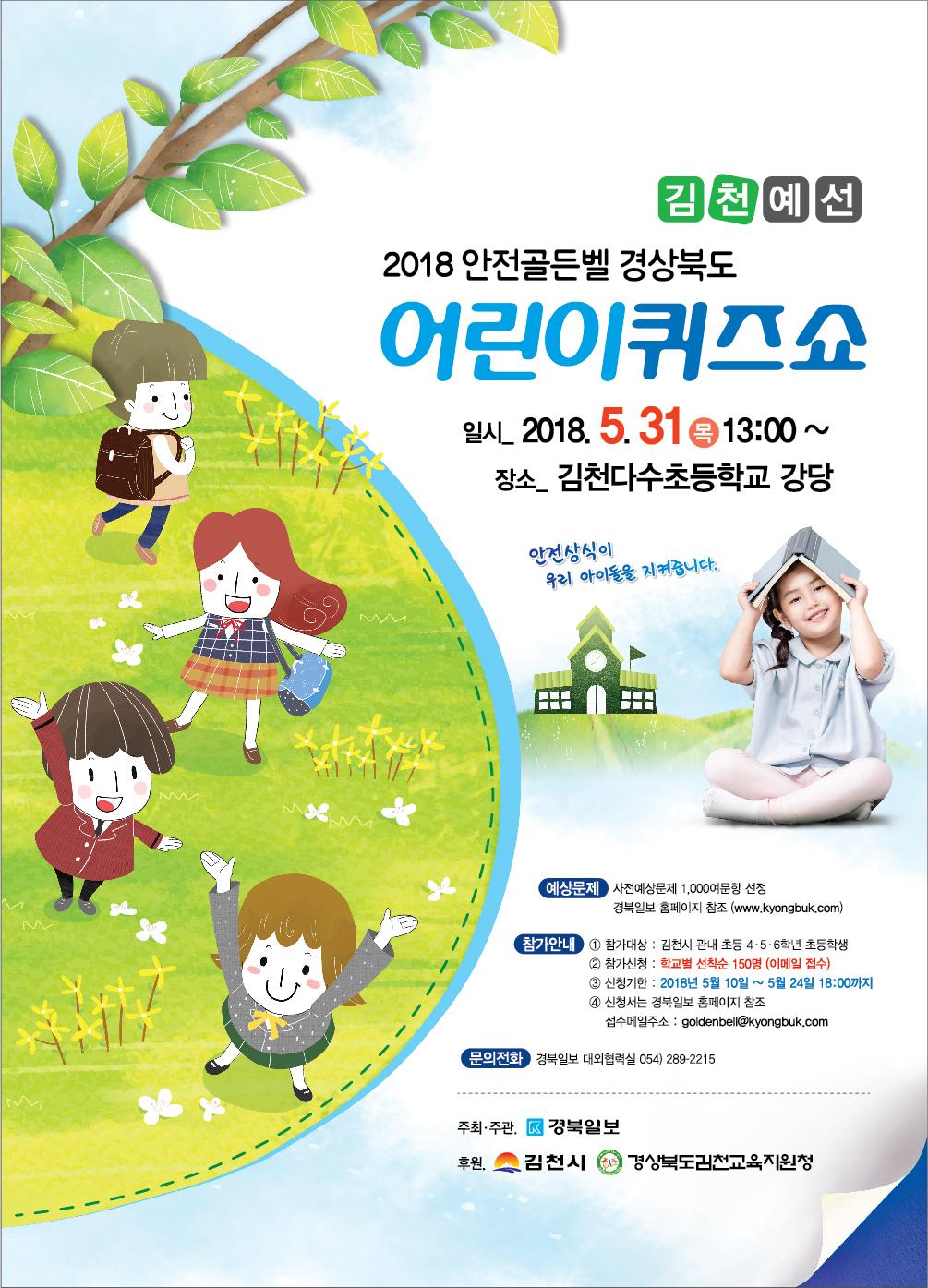 2018_안전골든벨 김천예선_pop.png