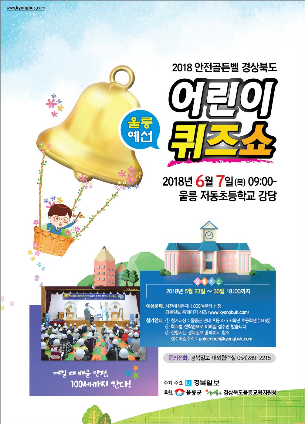 2018_안전골든벨 울릉예선_pop_N.png