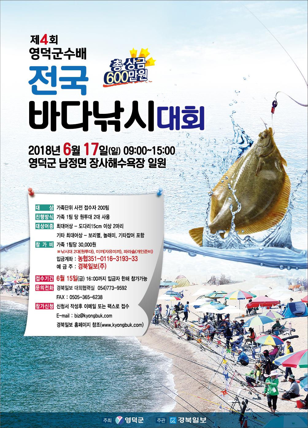 2018_제4회영덕군수배 전국바다낚시대회_pop_N3.png
