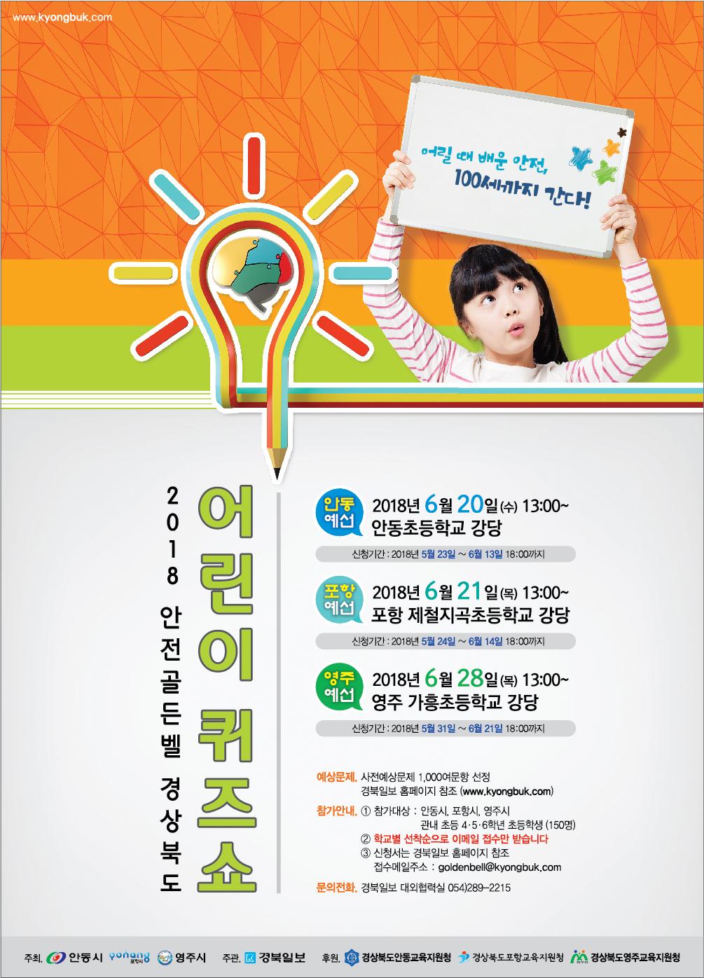 2018_안전골든벨 안동포항영주예선_pop_N.png