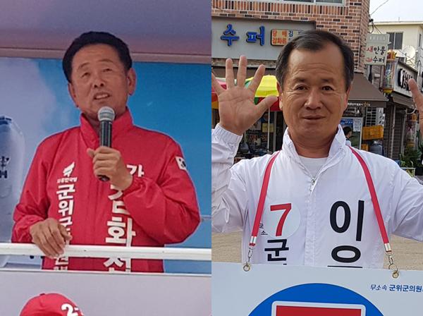 김화섭이우근군위군의원후보.JPG