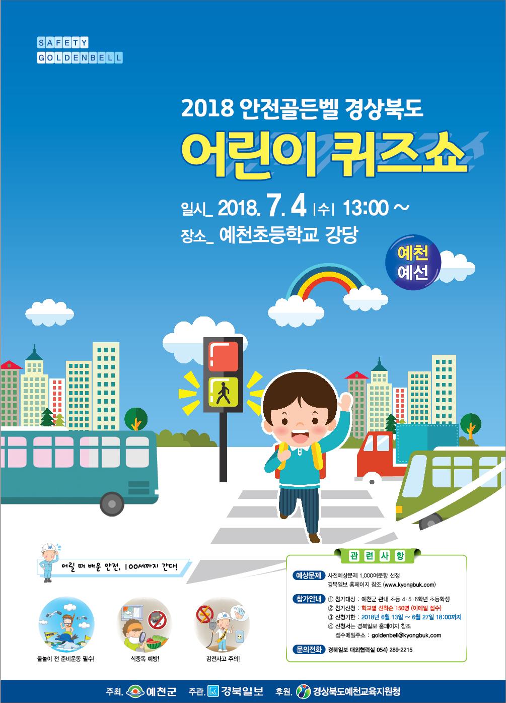 2018_안전골든벨 예천예선_pop.png