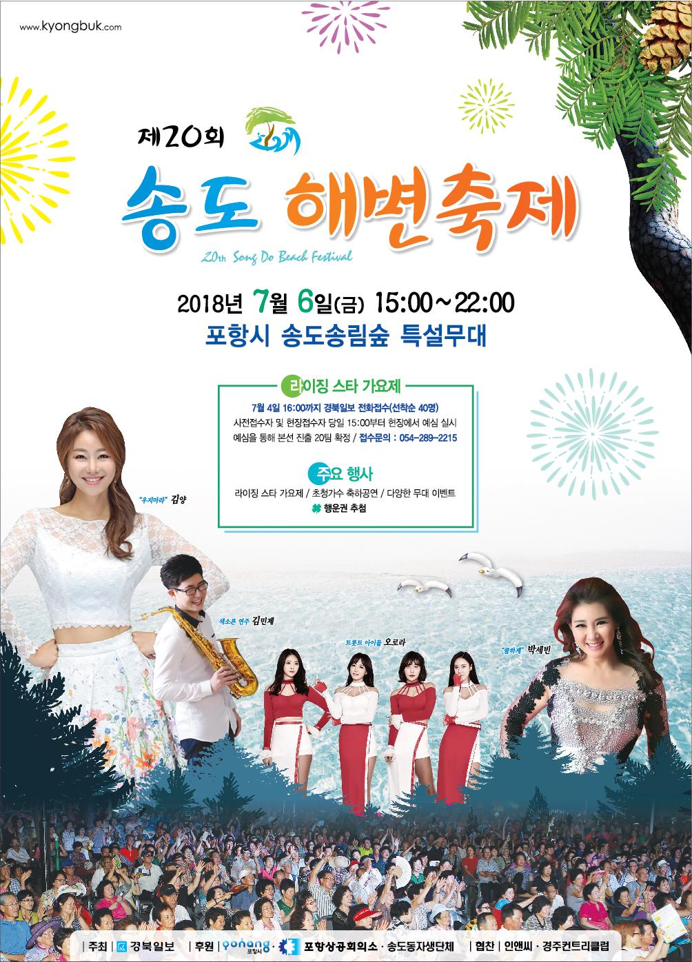 2018_제20회 송도해변축제_pop.png