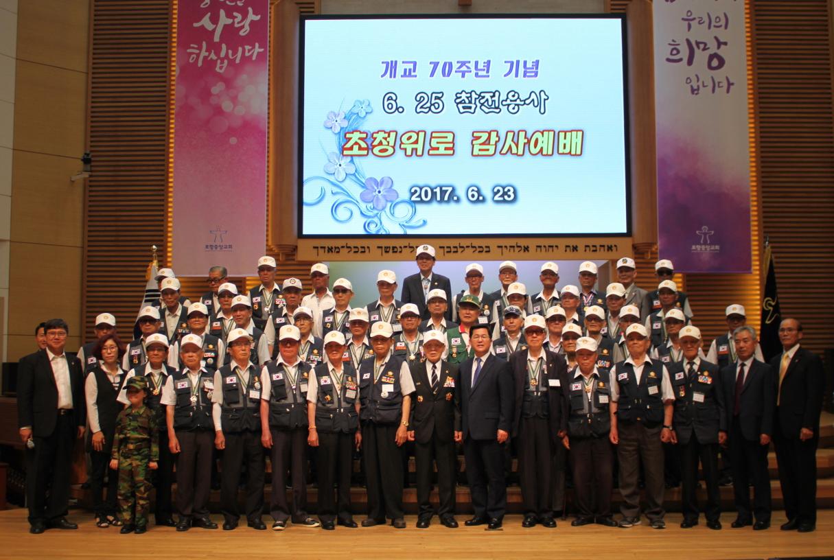 2017년 6.25참전용사 초청 위로 감사예배3.jpg