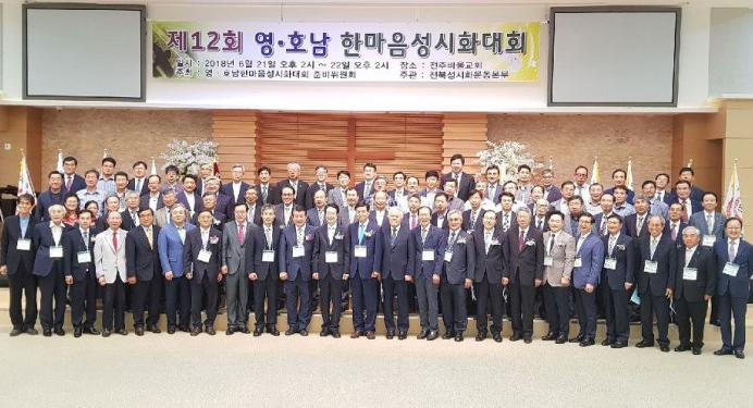 제12회_영호남_한마음성시화_전북대회_단체사진.jpg