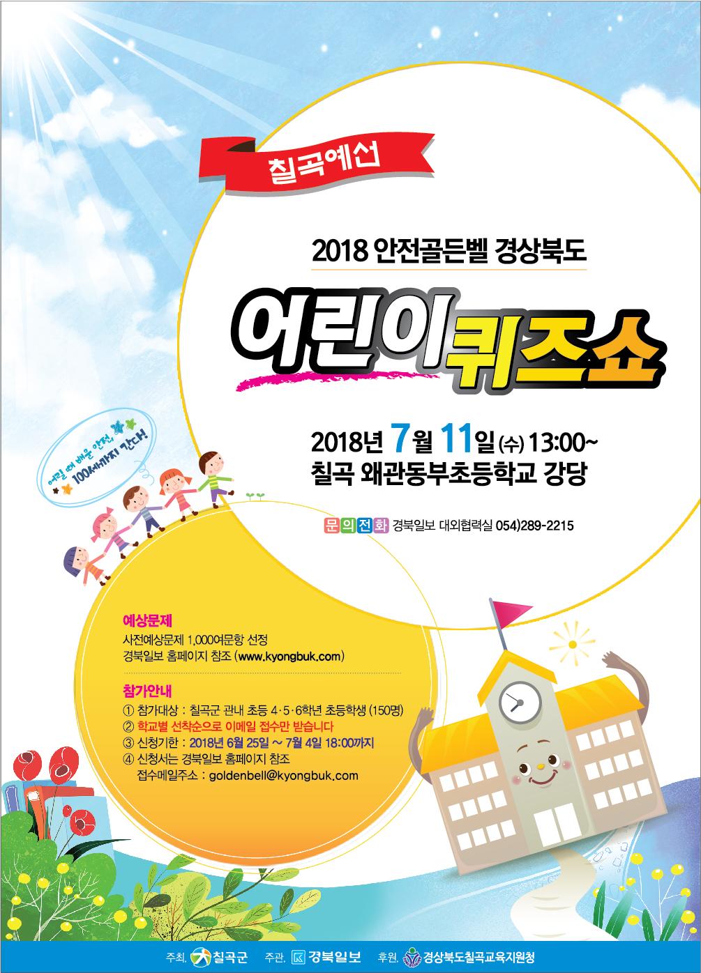 2018_안전골든벨 칠곡예선_pop.png