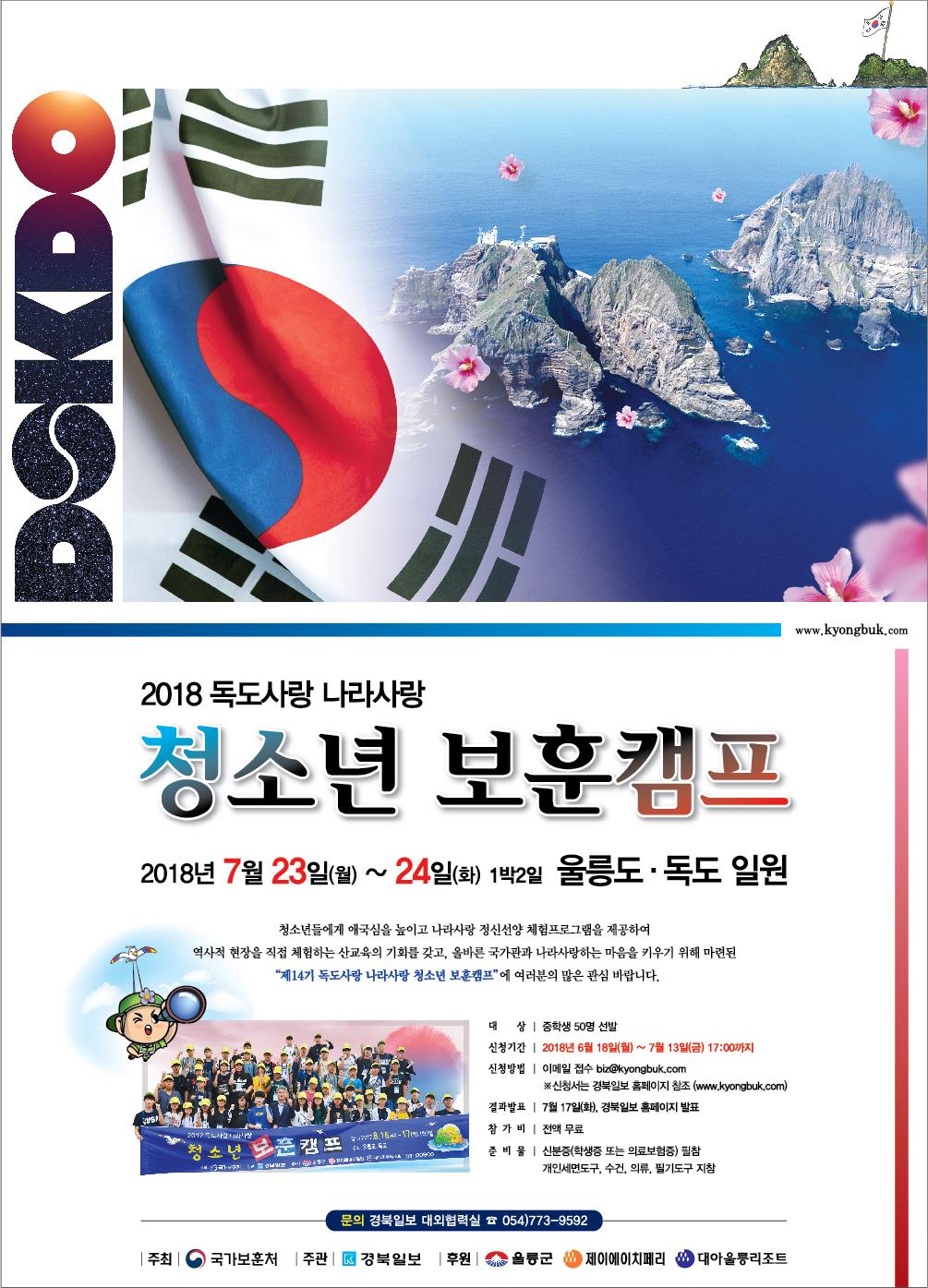 2018_청소년보훈캠프_pop.jpg