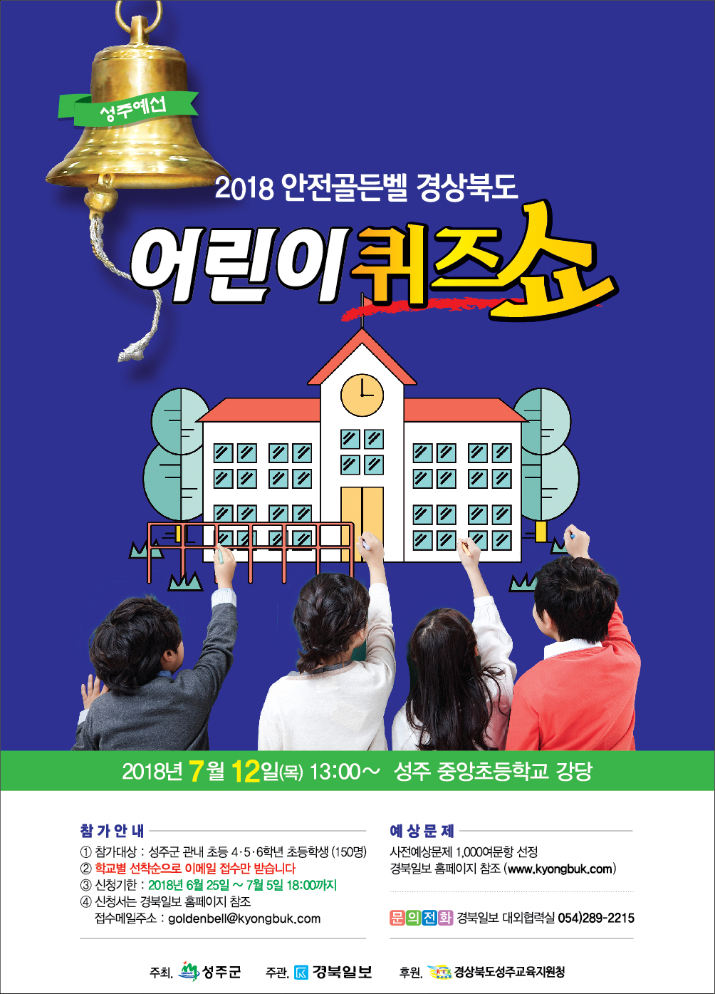 2018_안전골든벨 성주예선_pop.png