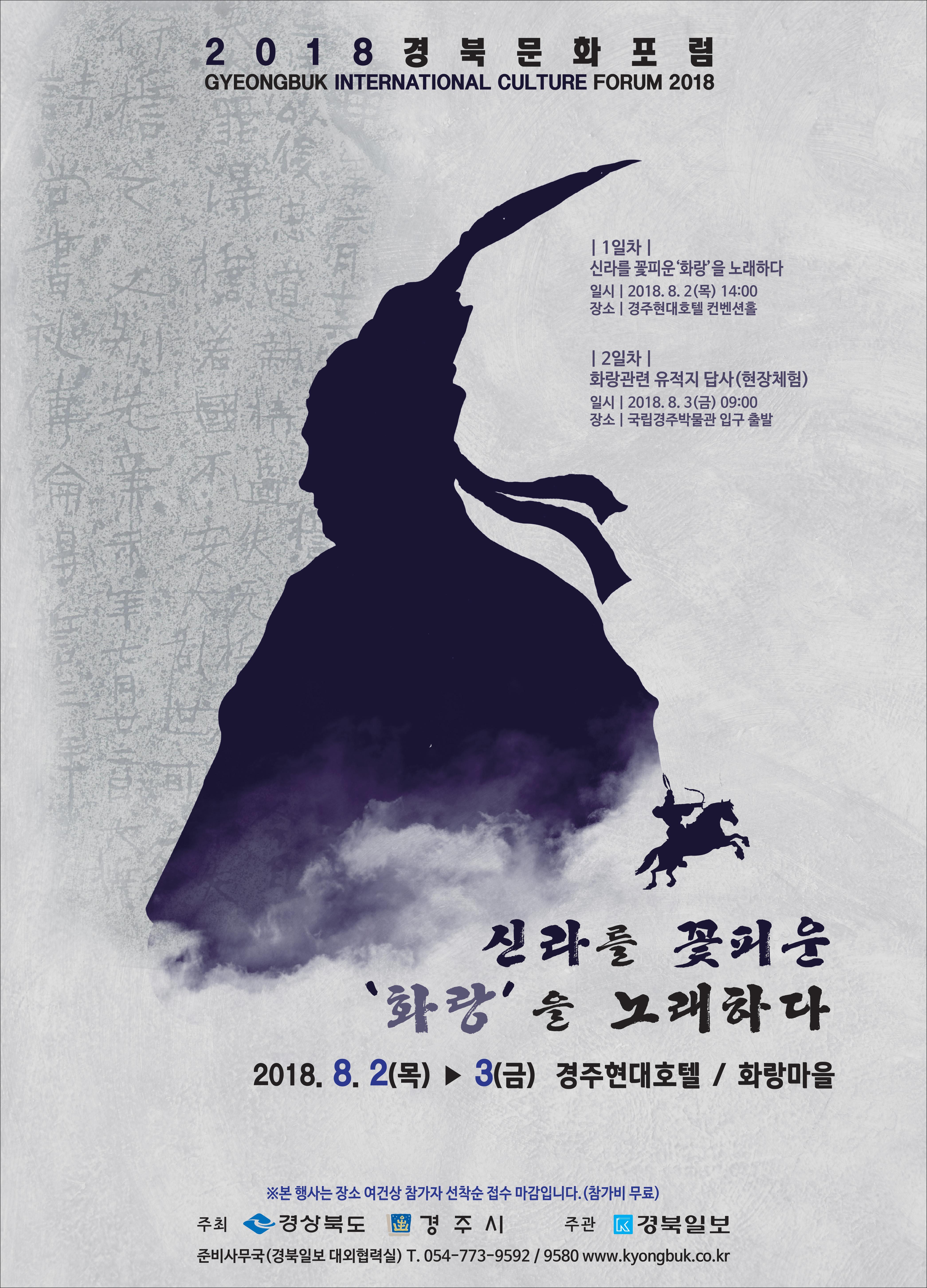 2018경북문화포럼_전면.jpg