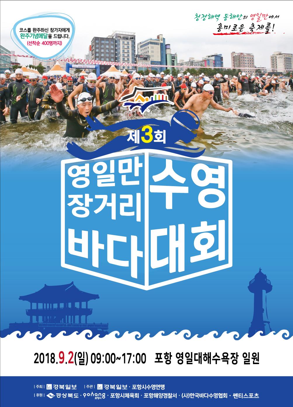 2018_영일만장거리바다수영대회_pop.png