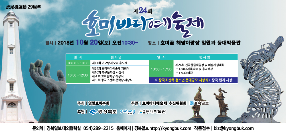 제24회호미예술제-5단-수정.jpg