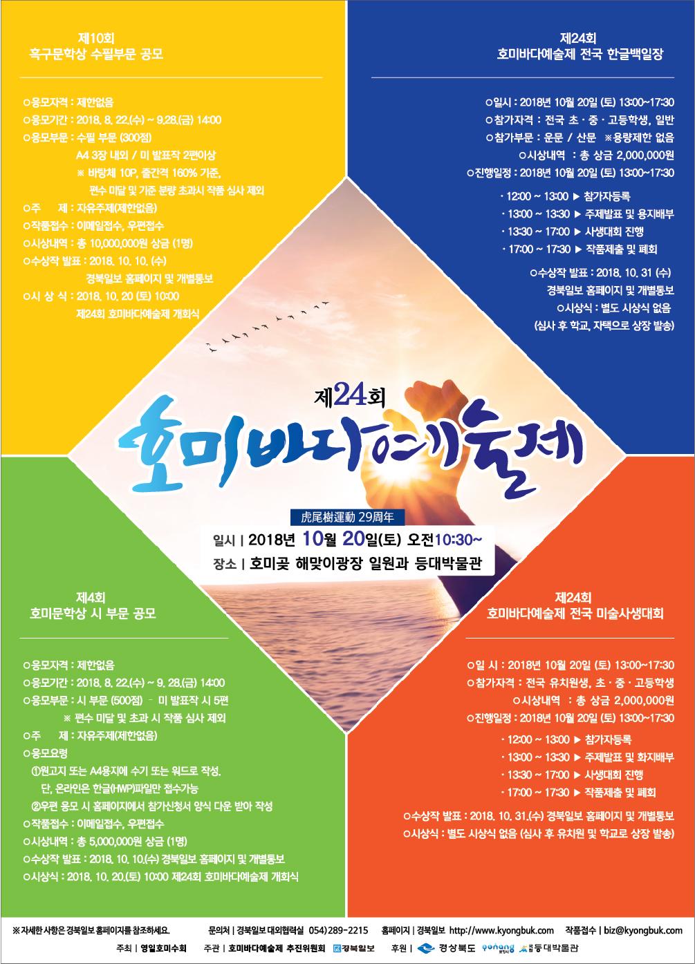 2018_제24회 호미바다예술제.pop.png