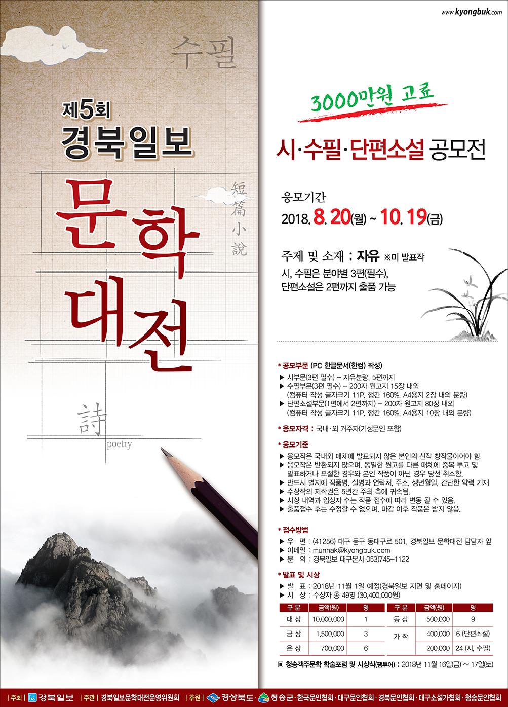 2018_경북일보문학대전_pop_N.png